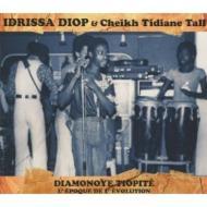Diamonoye Tiopite: セネガル音楽が進化した時代