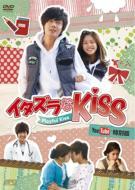 イタズラなKiss〜Playful Kiss YouTube特別版