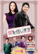 愛を信じます DVD-BOX6