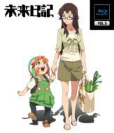 未来日記 Blu-ray 通常版 第3巻