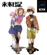 未来日記 Blu-ray 通常版 第4巻