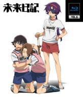 未来日記 Blu-ray 通常版 第6巻