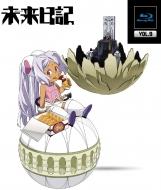 未来日記 Blu-ray 通常版 第9巻