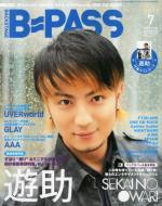 B Pass 2012年 7月号