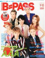 B PASS 2012年 9・10月合併号