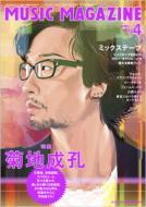 Music Magazine 2012年4月号