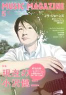 Music Magazine 2012年5月号