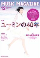 Music Magazine 2012年 12月号