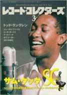 レコードコレクターズ 2012年3月号