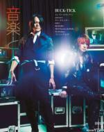 音楽と人 2012年 6月号