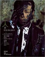 音楽と人 2012年 12月号