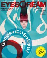 EYESCREAM 2012�N6����