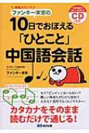 ファンキー末吉の10日でおぼえる「ひとこと」中国語会話 CD付き