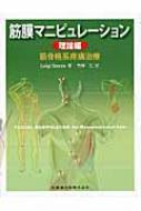 筋膜マニピュレーション 理論編 筋骨格系疼痛治療