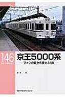鈴木洋/京王5000系 ファンの目から見た33年