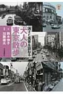 消えた風景を訪ねる大人の東京散歩
