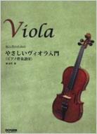 初心者のための やさしいヴィオラ入門 <ピアノ伴奏譜付>