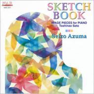 Sketch Book: 東誠三