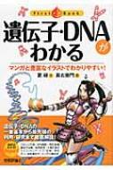 遺伝子・DNAがわかる マンガと豊富なイラストでわかりやすい! ファーストブック