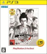 Ryu ga Gotoku Kenzan! Playstation3 the Best