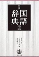 岩波国語辞典