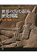 世界の古代帝国歴史図鑑 大国の覇権と人々の暮らし
