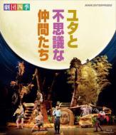 劇団四季 ミュージカル ユタと不思議な仲間たち