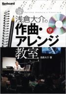 浅倉大介の作曲・アレンジ教室