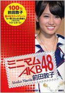 Minimum AKB48 Atsuko Maeda
