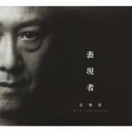 表現者 (+DVD)【初回限定盤】