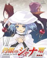 灼眼のシャナIII -FINAL-第VII巻 <初回限定版>