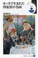 セーヌで生まれた印象派の名画 小学館101ビジュアル新書