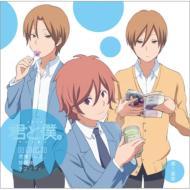 TVアニメ『君と僕。』 DJCD「君僕ラジオ放課後ラプソディ」第1楽章