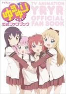 TV Anime Yuru Yuri Official Fun Book
