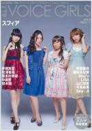 B.L.T.VOICE GIRLS VOL.8 TOKYO NEWS MOOK