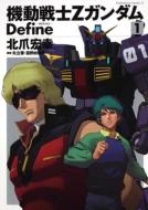 機動戦士Zガンダム Define 1 カドカワコミックスAエース