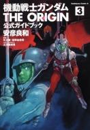 機動戦士ガンダム THE ORIGIN 公式ガイドブック 3 カドカワコミックスAエース