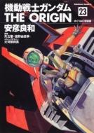 機動戦士ガンダム THE ORIGIN 23 めぐりあい宇宙編 カドカワコミックスAエース