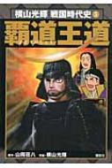 横山光輝戦国時代史 5 覇道王道