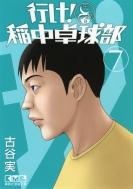 行け!稲中卓球部 7 講談社漫画文庫