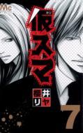 仮スマ 7 マーガレットコミックス