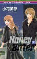 HONEY BITTER 7 りぼんマスコットコミックス・クッキー