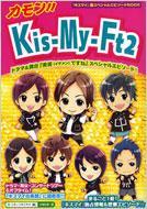 スタッフキスマイ編/カモン!! Kis-my-ft2