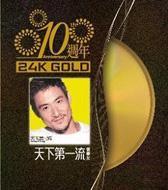 天下第一流 (10週年 24k Gold)