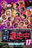 逃走中17 〜run for money〜【白雪姫と野獣王子編】