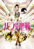 バラ色の聖戦 DVD BOX