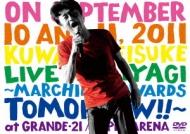 宮城ライブ~明日へのマーチ!!~【初回限定盤】