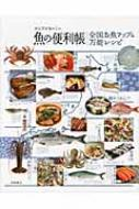 全国お魚マップ&万能レシピ からだにおいしい魚の便利帳