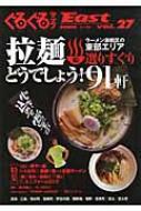 書籍/ぐるぐるマップeast Vol.27 静岡東部版