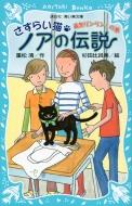さすらい猫ノアの伝説 勇気リンリン!の巻 講談社青い鳥文庫